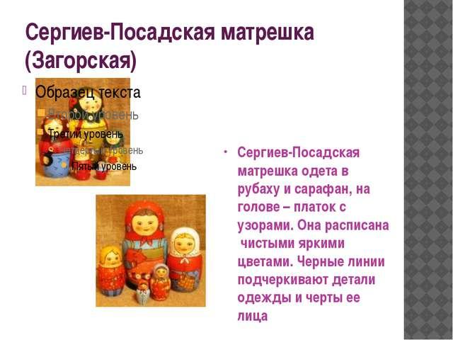 Сергиев-Посадская матрешка (Загорская) Сергиев-Посадская матрешка одета в руб...
