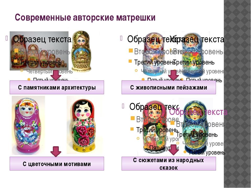 Современные авторские матрешки С памятниками архитектуры С живописными пейзаж...