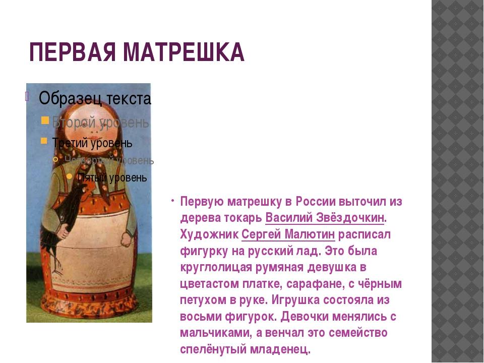 ПЕРВАЯ МАТРЕШКА Первую матрешку в России выточил из дерева токарь Василий Звё...