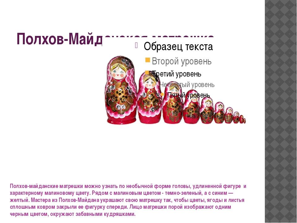 Полхов-Майданская матрешка Полхов-майданские матрешки можно узнать по необычн...