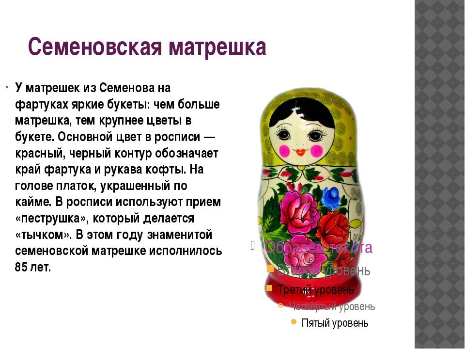 Семеновская матрешка У матрешек из Семенова на фартуках яркие букеты: чем бол...