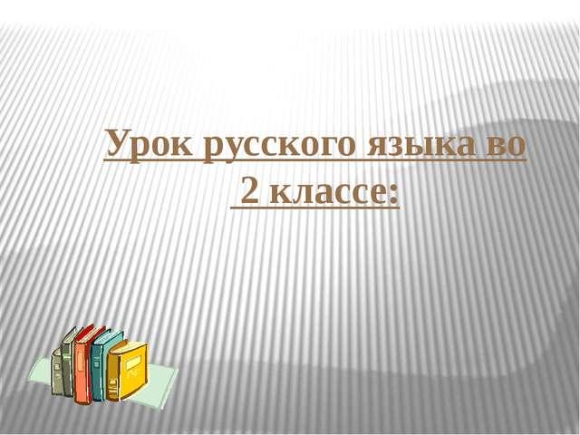 Урок русского языка во 2 классе: