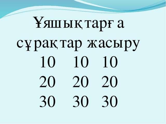 Ұяшықтарға сұрақтар жасыру 10 10 10 20 20 20 30 30 30