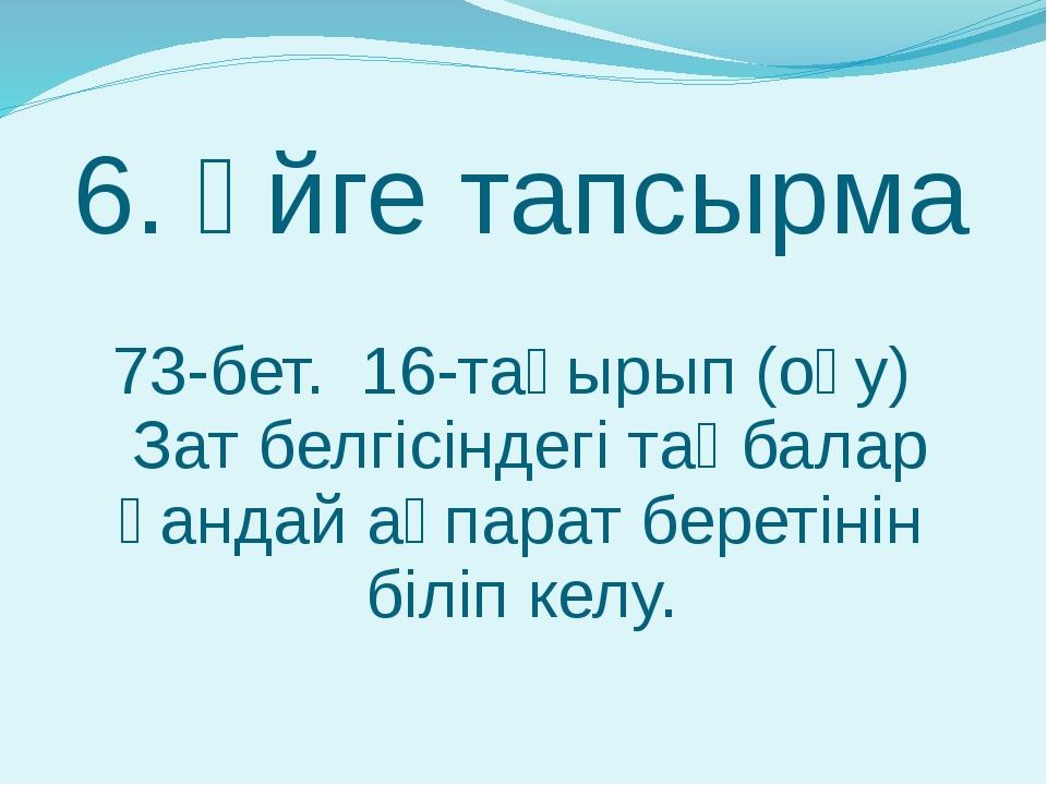 6. Үйге тапсырма 73-бет. 16-тақырып (оқу) Зат белгісіндегі таңбалар қандай ақ...
