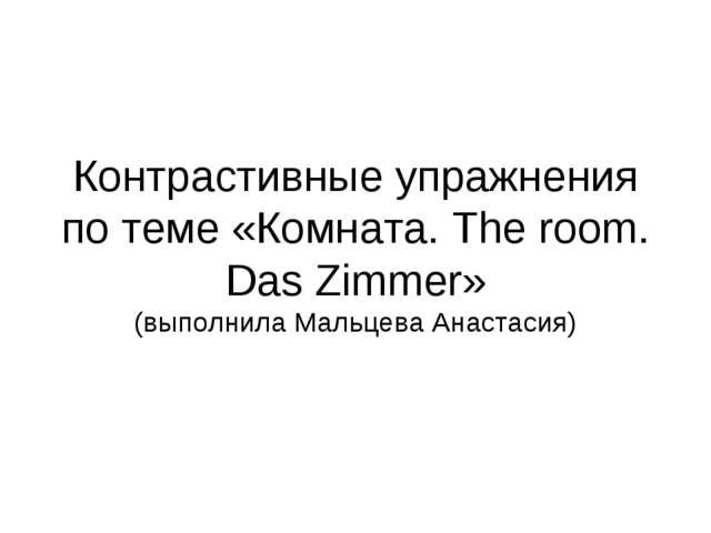 Контрастивные упражнения по теме «Комната. The room. Das Zimmer» (выполнила М...