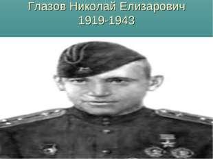 Глазов Николай Елизарович 1919-1943