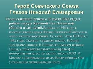 Герой Советского Союза Глазов Николай Елизарович Таран совершил вечером 30