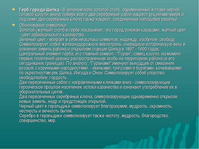 Герб городаШилка-В зеленом поле золотой столб, обремененный в главе черной...
