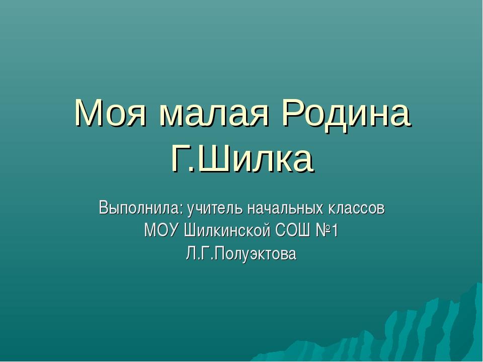 Моя малая Родина Г.Шилка Выполнила: учитель начальных классов МОУ Шилкинской...
