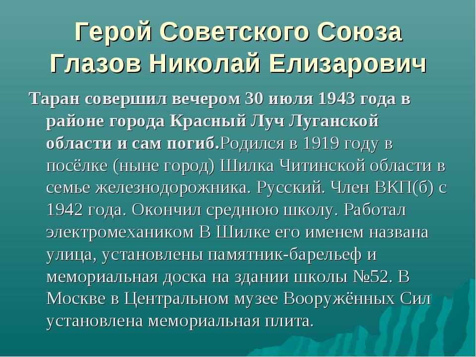 Герой Советского Союза Глазов Николай Елизарович Таран совершил вечером 30...