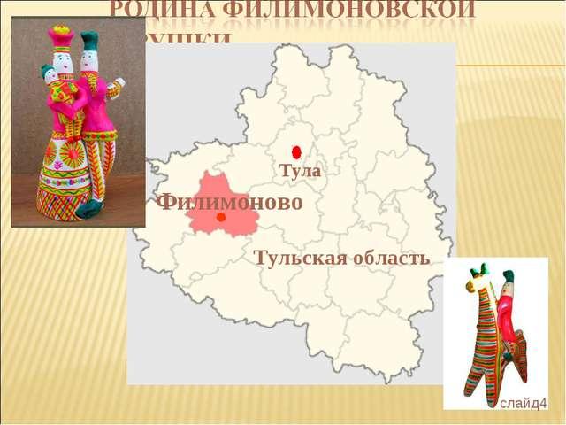 Тула Филимоново Тульская область слайд4