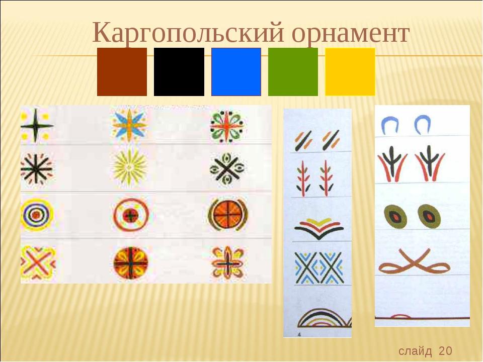 Элементы каргопольской росписи