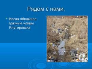 Рядом с нами. Весна обнажила грязные улицы Ялуторовска