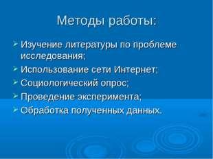 Методы работы: Изучение литературы по проблеме исследования; Использование се