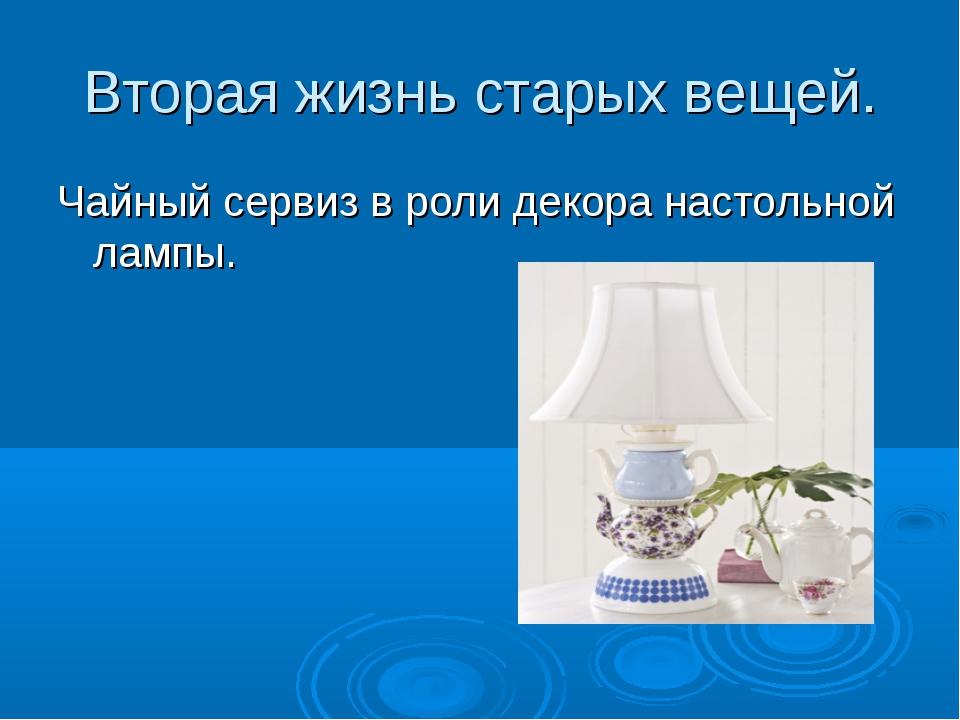 Вторая жизнь старых вещей. Чайный сервиз в роли декора настольной лампы.