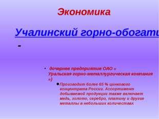 дочернее предприятие ОАО «Уральская горно-металлургическая компания») Произв