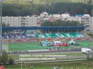 стадион «Горняк» (подогреваемое искусственное покрытие) —