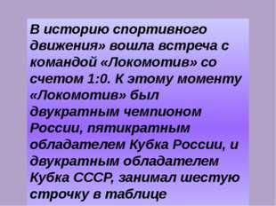 В историю спортивного движения» вошла встреча с командой «Локомотив» со счето