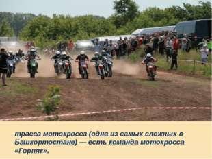 трасса мотокросса (одна из самых сложных в Башкортостане) — есть команда мото