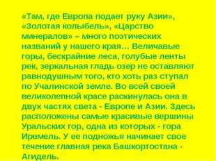 «Там, где Европа подает руку Азии», «Золотая колыбель», «Царство минералов» –