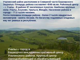 Учалы— город в Башкортостане,административный центр Учалинского района. Крупн