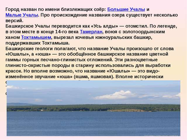Город назван по имени близлежащих озёр: Большие Учалы и Малые Учалы. Про прои...