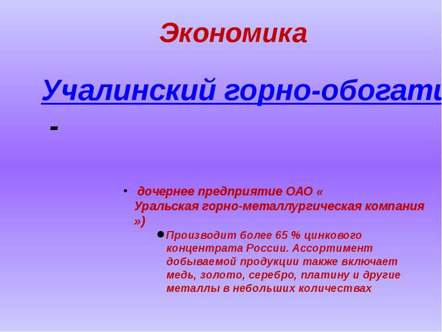 дочернее предприятие ОАО «Уральская горно-металлургическая компания») Произв...