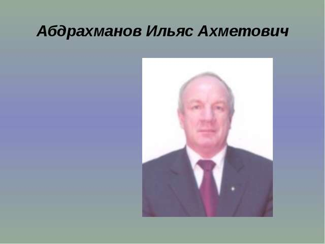 Абдрахманов Ильяс Ахметович