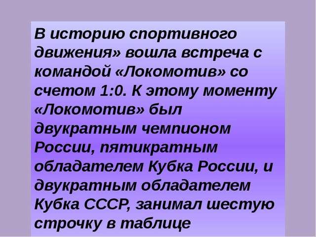 В историю спортивного движения» вошла встреча с командой «Локомотив» со счето...
