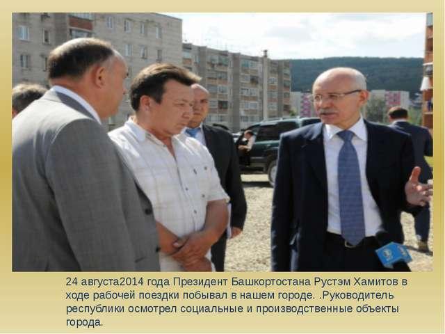 24 августа2014 года Президент Башкортостана Рустэм Хамитов в ходе рабочей пое...