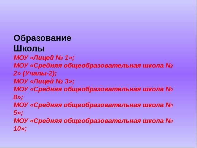 Образование Школы МОУ «Лицей № 1»; МОУ «Средняя общеобразовательная школа № 2...