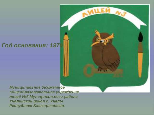 Муниципальное бюджетное общеобразовательное учреждение лицей №3 Муниципальног...
