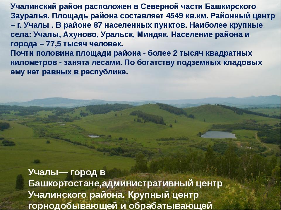 Учалы— город в Башкортостане,административный центр Учалинского района. Крупн...