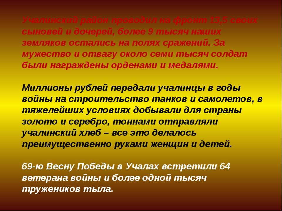 Учалинский район проводил на фронт 13,5 своих сыновей и дочерей, более 9 тыся...
