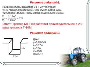 Найдем объемы прицепов V1 и V2 тракторов: V1=371смх200смх42см=3,71мх 2мх 0,42