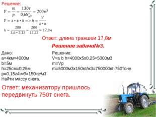 Решение: Ответ: длина траншеи 17,8м Решение задачи№3. Дано: a=4км=4000м b=5м