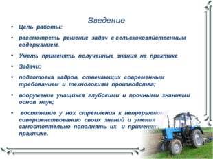 Введение Цель работы: рассмотреть решение задач с сельскохозяйственным содерж