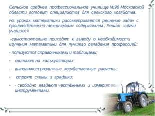 Сельское среднее профессиональное училище №98 Московской области готовит спец