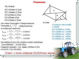 АС=41мм=4.1см EC=19мм=1.9см h1=22мм=2.2см h2=20мм=2см h3=15мм=1.5см Согласно