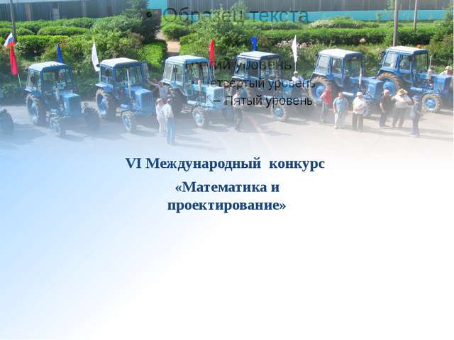 VI Международный конкурс «Математика и проектирование»