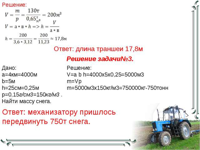 Решение: Ответ: длина траншеи 17,8м Решение задачи№3. Дано: a=4км=4000м b=5м...