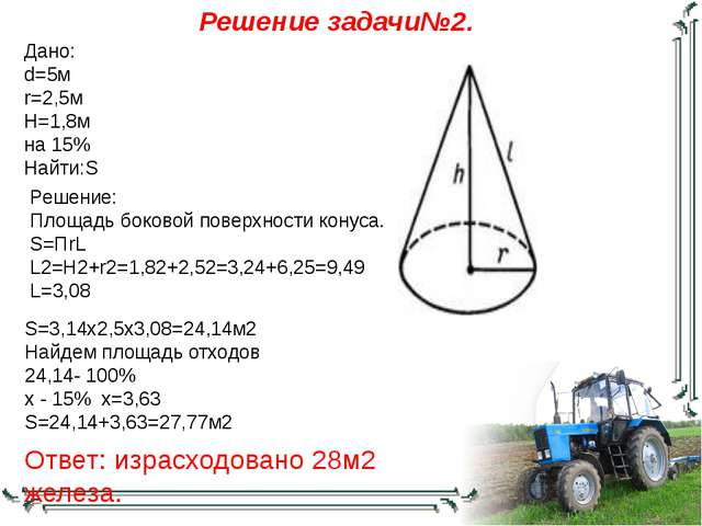 Решение задачи№2. Дано: d=5м r=2,5м H=1,8м на 15% Найти:S Решение: Площадь бо...