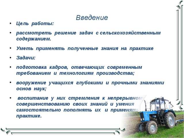 Введение Цель работы: рассмотреть решение задач с сельскохозяйственным содерж...