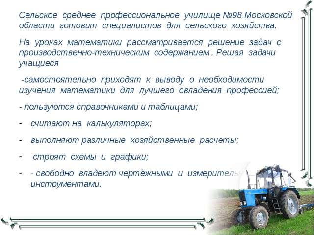Сельское среднее профессиональное училище №98 Московской области готовит спец...