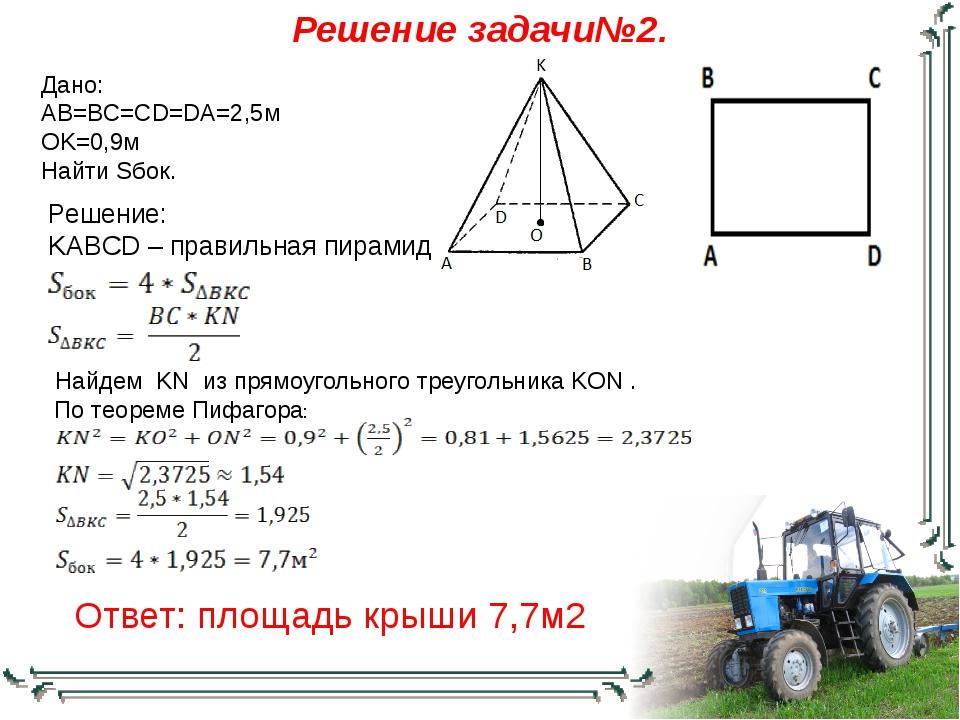 Решение задачи№2. Дано: AB=BC=CD=DA=2,5м OK=0,9м Найти Sбок. Решение: KABCD –...