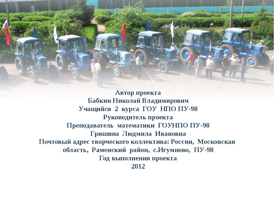 Автор проекта Бабкин Николай Владимирович Учащийся 2 курса ГОУ НПО ПУ-98 Руко...
