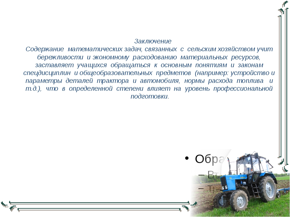 Заключение Содержание математических задач, связанных с сельским хозяйством...