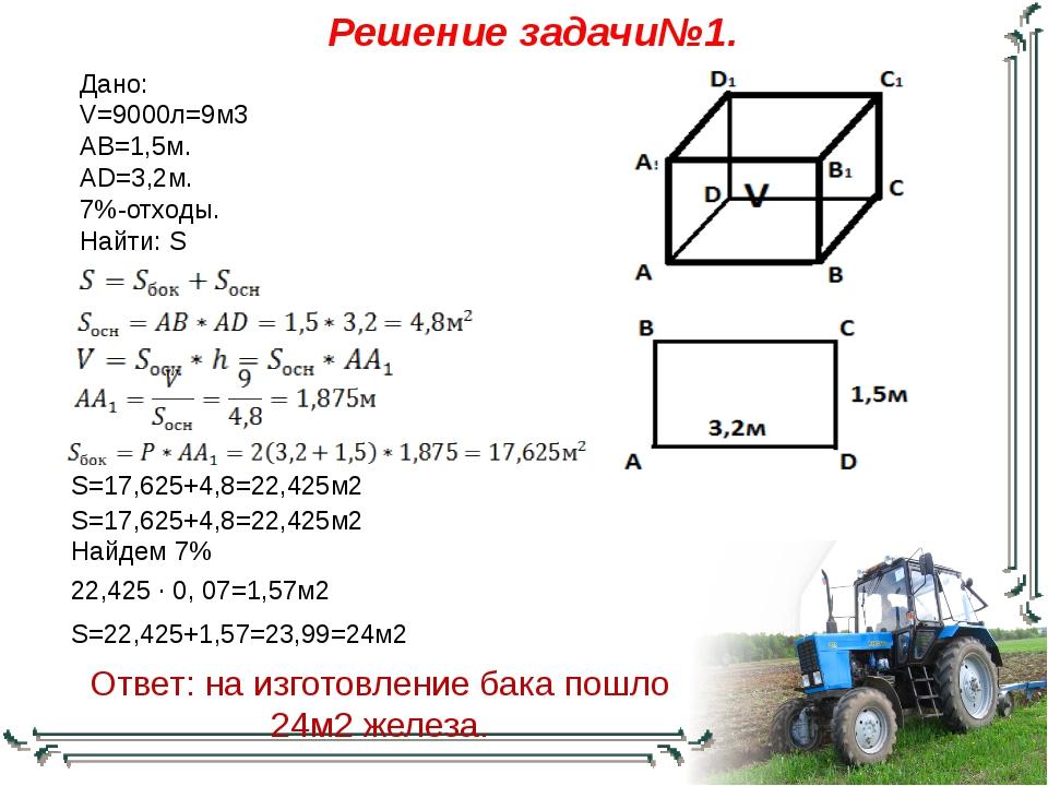 Решение задачи№1. Дано: V=9000л=9м3 AB=1,5м. AD=3,2м. 7%-отходы. Найти: S S=1...