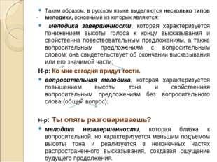 Таким образом, в русском языке выделяются несколько типов мелодики, основным