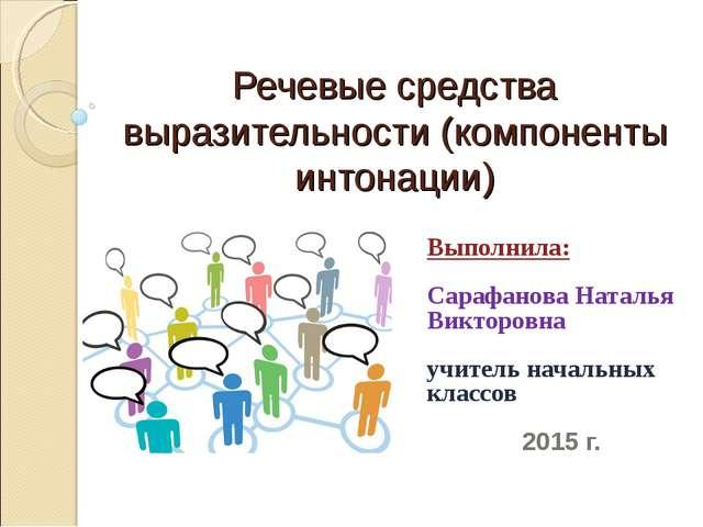 Речевые средства выразительности (компоненты интонации) Выполнила: Сарафанова...